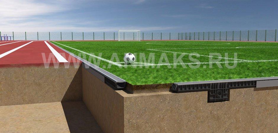 Спортивные сооружения - системы водоотвода