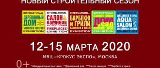 """Приглашаем на выставку в МВЦ """"КРОКУС ЭКСПО""""!"""