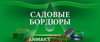Пластиковые бордюры Кантри - новое видео!