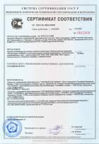 Сертификат соответствия №0641809