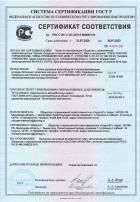Сертификат соответствия №0490102