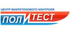 Центр Вихретокового Контроля ПОЛИТЕСТ